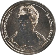Token - Rulers of Russia (Catherine I) – obverse