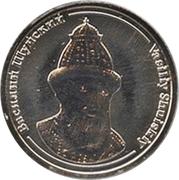 Token - Rulers of Russia (Vasiliy Shuyskiy) – obverse