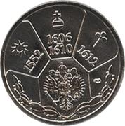 Token - Rulers of Russia (Vasiliy Shuyskiy) – reverse