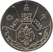 Token - Rulers of Russia (Vasily III) – reverse