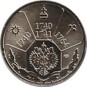 Token - Rulers of Russia (Ioann VI Antonovich) – reverse