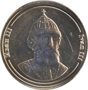 Token - Rulers of Russia (Ivan III) – obverse