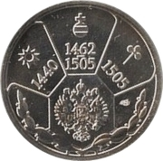 Token - Rulers of Russia (Ivan III) – reverse