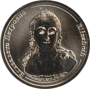 Token - Rulers of Russia (Elizaveta Petrovna) – obverse