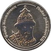 Token - Rulers of Russia (Fyodor Ivanovich) – obverse