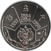 Token - Rulers of Russia (Fyodor Ivanovich) – reverse