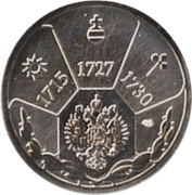 Token - Rulers of Russia (Peter II) – reverse
