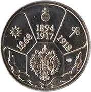 Token - Rulers of Russia (Nicholas II) – reverse