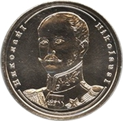 Token - Rulers of Russia (Nicholas I) – obverse