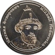 Token - Rulers of Russia (Mikhail Fyodorovich) – obverse