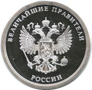 Token - Greatest rulers of Russia (Yaroslav II Vsevolodovich) – reverse