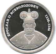 Token - Greatest rulers of Russia (Yaroslav II Vsevolodovich) – obverse