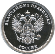 Token - Greatest rulers of Russia (Yuri II Vsevolodovich) – reverse