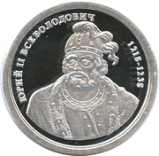 Token - Greatest rulers of Russia (Yuri II Vsevolodovich) – obverse