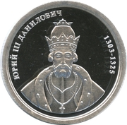 Token - Greatest rulers of Russia (Yuriy III Danilovich) – obverse
