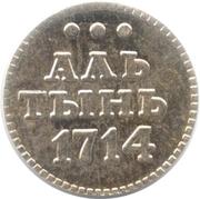 """1 Standard - Vodka """"S Serebrom"""" (Altyn 1714) – obverse"""