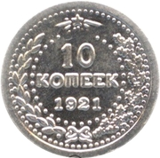 "1 Standard - Vodka ""S Serebrom"" (10 Kopecks 1921) – obverse"