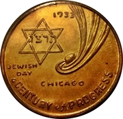 Jewish Day - Century of Progress' Chicago exhibition medal, 1933 – obverse