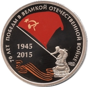 Token - 70th Anniversary of the Victory in the Great Patriotic war of 1941-1945 – obverse