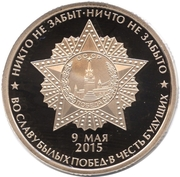 Token - 70th Anniversary of the Victory in the Great Patriotic war of 1941-1945 – reverse