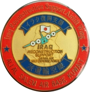 Token - Japan Air Self Defense Force – reverse