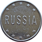 Game Token - Russia (Gambling & Stiers) – obverse