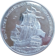Token - 300 years of the Russian Navy (Goto Predestinatsia) – obverse