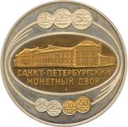 Token - Saint Petersburg Mint (273rd Anniversary) – obverse