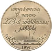 Token - Saint Petersburg Mint (273rd Anniversary) – reverse