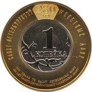 Saint Petersburg Mint Token (280 years of the Mint) – obverse