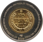 Saint Petersburg Mint Token (280 years of the Mint) – reverse