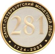 Saint Petersburg Mint Token (281 years of the Mint) – obverse