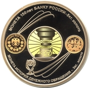 Saint Petersburg Mint Token (286 years of the Mint) – reverse