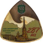 Saint Petersburg Mint Token (287 years of the Mint) – obverse