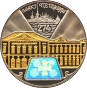 Token - Saint Petersburg Mint (274th Anniversary) – obverse