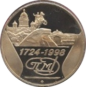 Token - Saint Petersburg Mint (274th Anniversary) – reverse
