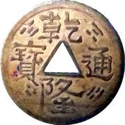 Brass machine struck token with triangle hole – reverse