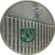 Token - Moscow Mint (75 years of the Mint) – obverse