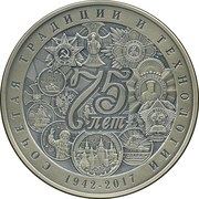 Token - Moscow Mint (75 years of the Mint) – reverse