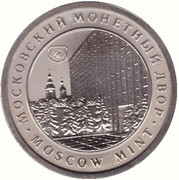 Token - Moscow Mint (Gold watch Gryphon) – reverse