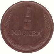 Token - Moscow Mint (Moscow 1942) – obverse