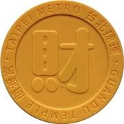 Metro Token - Taipei MRT (財, Wealth) – obverse