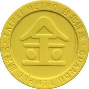 Metro Token - Taipei MRT (金, Gold; Money) – obverse