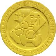 Metro Token - Taipei MRT (金, Gold; Money) – reverse