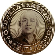 Medal - Inauguration of 3rd Mayor of Kaohsiung Municipality – obverse
