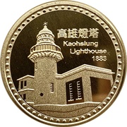 Token - Qijin Kaohsiung (Lighthouse) – obverse