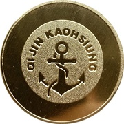 Token - Qijin Kaohsiung (Lighthouse) – reverse