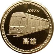Token - Kaohsiung (KRTC) – obverse
