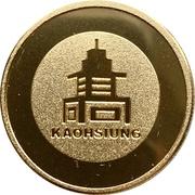 Token - Kaohsiung (KRTC) – reverse