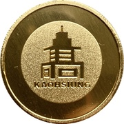 Token - Kaohsiung (Pier2 Art Center) – reverse
